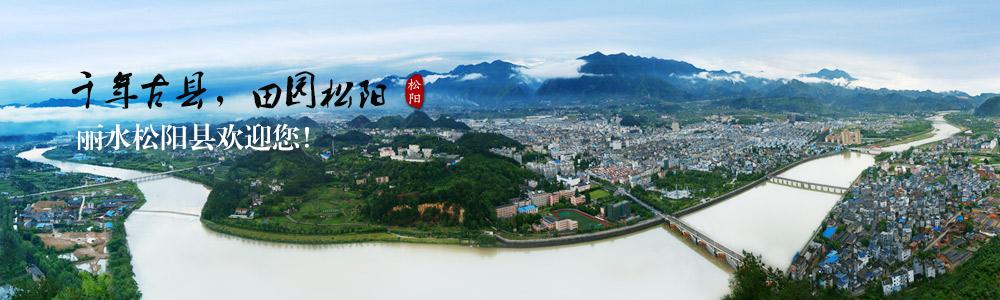 千年古县,田园松阳