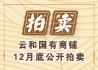 云和国有商铺12月底公开拍卖
