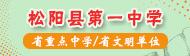 松阳县第一中学