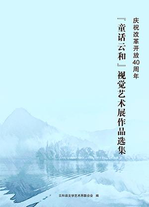 《童话云和艺术作品选集》