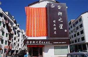 景宁畲乡之星时尚酒店