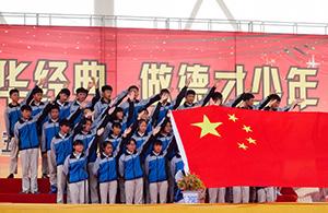 松阳县第五中学