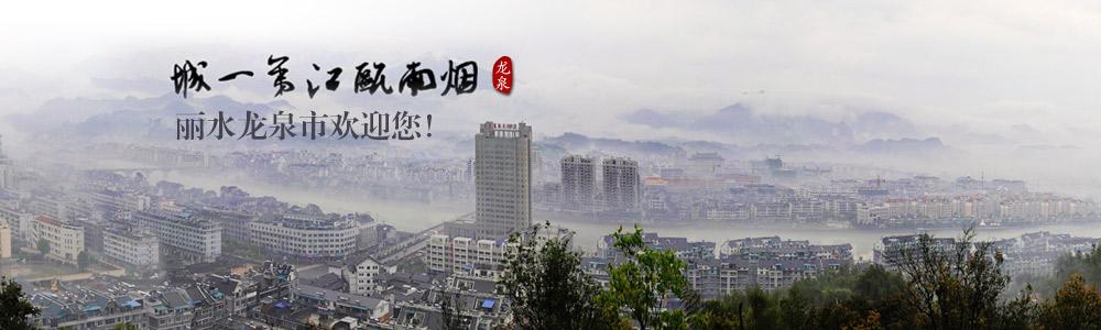 煙雨甌江第一城 麗水龍泉市歡迎您!