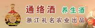 浙江礼名农业