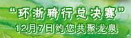 """2019""""环浙骑行总决赛""""12月7日再战龙泉!"""