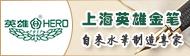 上海英雄金笔动态专题