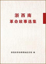 《浙西南革命故事选集》
