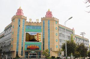 云和县童话玩具智慧园有限公司