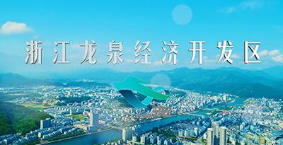 浙江龙泉经济开发区宣传专题片