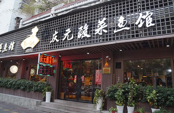 丽水市吴氏庆元酸菜鱼馆