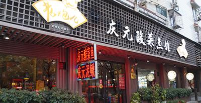 丽水吴氏庆元酸菜鱼馆