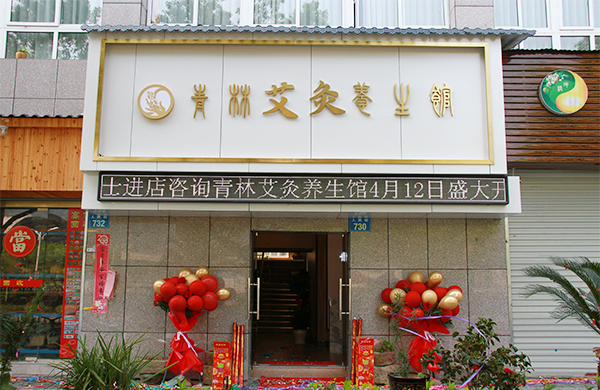 丽水市青林艾灸养生馆